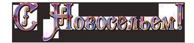 http://www.arabesko.ru/images/decor/letter/5_novosel_05.png
