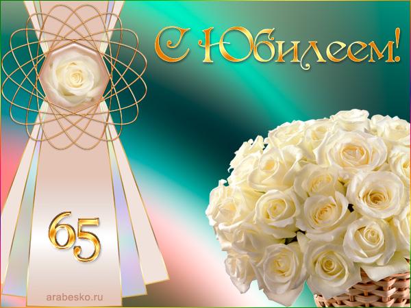 Поздравления с юбилеем 65 лет для тети